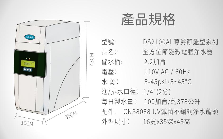 CANA產品規格DS2100AI