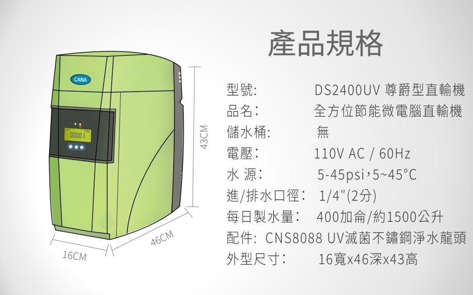 產品規格DS2400UV
